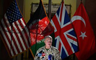 喀布尔机场爆炸案 美将军誓言反击幕后黑手