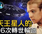 【未解之謎】來自天王星?16世輪迴轉世的奇人