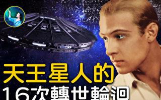 【未解之谜】来自天王星?16世轮回转世的奇人