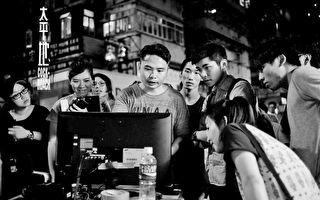 香港電影人對創作與人生的思考