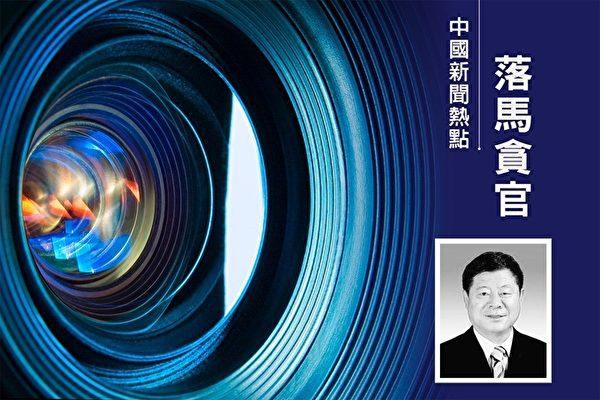 貴州政協原書記王富玉被提起公訴