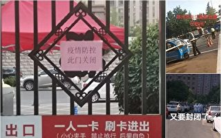 疫情失控 郑州副市长等9人被处理