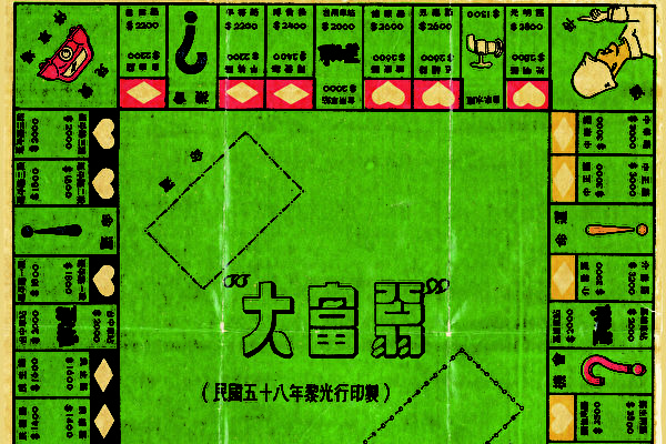 桌遊達人帶你回顧台灣著名老桌遊《大富翁》