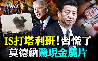 【拍案惊奇】IS打塔利班 美军撤出 北京慌了?