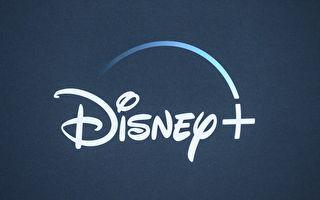 迪士尼频道明年退出台湾 串流平台Disney+接棒