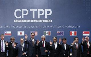 北京申請加入《跨太平洋夥伴全面進步協定》