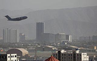 美國家安全小組警告:喀布爾或再發生恐襲