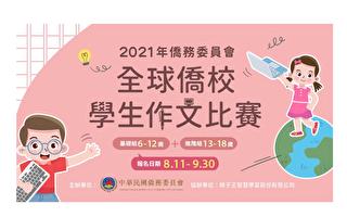 """侨委会""""全球侨校学生作文比赛""""报名时间延长至9月30日"""