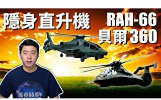 【馬克時空】隱形直升機RAH-66為何曇花一現?