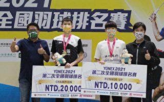 2021全国羽球排名赛  甲组成绩出炉