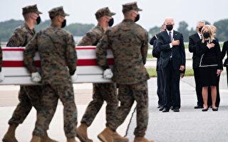 阿富汗阵亡美军抵美 拜登前往军事基地迎接