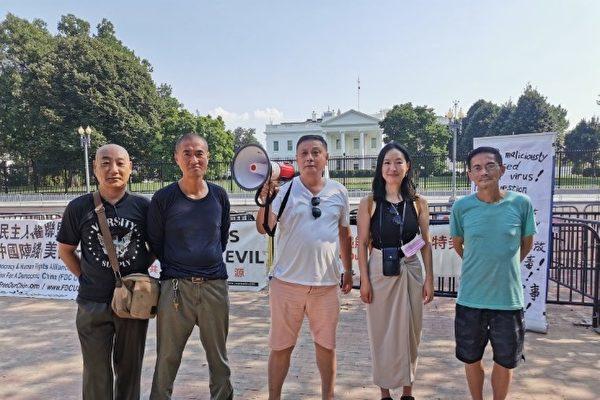 华人白宫前喊话:不要停止对中共病毒溯源