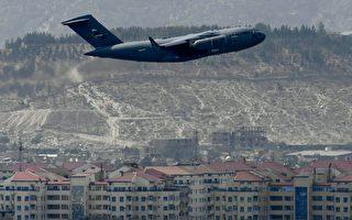美國核心外交人員撤離阿富汗