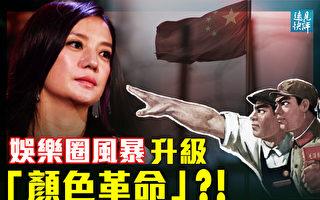 【远见快评】娱乐圈风暴 赵薇发文报平安被删除