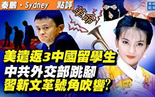 【秦鹏直播】美遣返3中国留学生 中共党媒发奇文