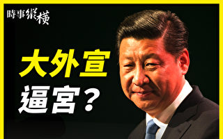 """【时事纵横】大谈""""主动退休"""" 大外宣逼宫?"""