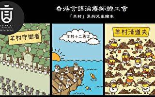香港再有三名工会理事被控煽动