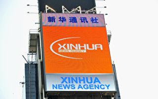 【名家专栏】中共大外宣:控制境外华人媒体