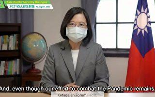蔡英文:为区域和平繁荣 台湾愿承担责任