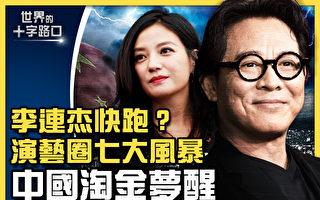 【十字路口】李连杰也传上封杀榜 中国淘金梦醒