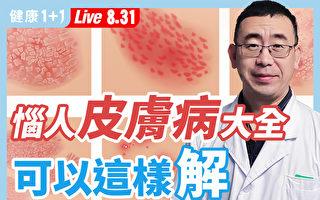 【重播】惱人皮膚病解決方法大全