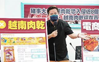 越南肉干网购 立委:猪瘟恐至少入侵8个月