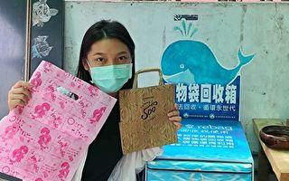 袋袋相传再利用 台东设16处购物袋回收箱