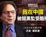 【思想領袖】羅斯曼:在華被關黑監受酷刑