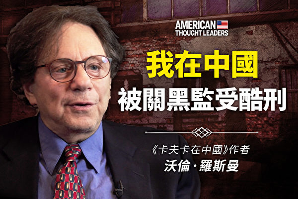 【思想领袖】罗斯曼:在华被关黑监受酷刑