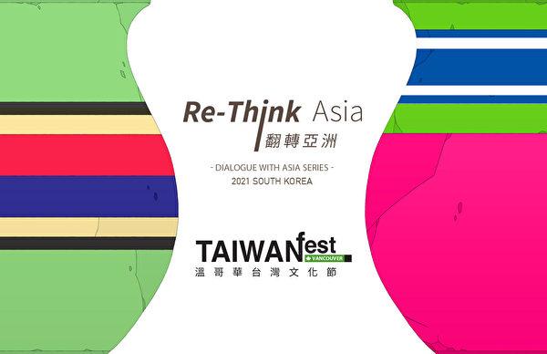 图:温哥华台湾文化节海报。(台湾文化节主办方提供)