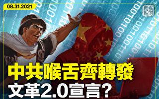 【橫河觀點】中共喉舌齊發文 文革2.0宣言?
