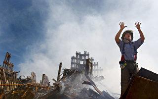 9·11世贸救灾人员 75%患长期疾病