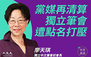 【珍言真語】廖天琪:中文筆會續為港人發聲