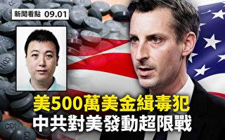 【新闻看点】美悬赏500万缉毒犯 中共发起超限战