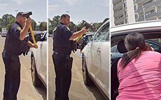 媽媽誤將嬰兒反鎖車內 警員及時砸窗救援