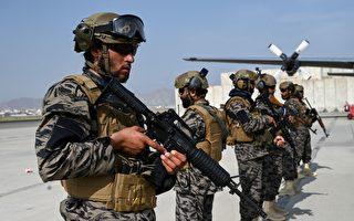 八加州家庭滯留阿富汗 七個已安全返美