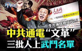 """【拍案惊奇】北京发起新文革?三类""""斗争对象"""""""
