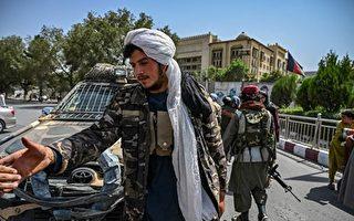 中共四方遊說為塔利班公關 雙方關係不一般