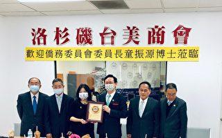 臺僑委會委員長訪洛臺美商會 談共創商機