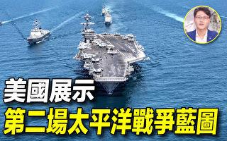 【探索时分】美国展示第二场太平洋战争蓝图