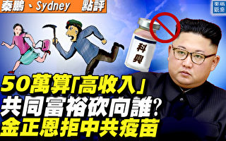 """【秦鹏直播】50万算高收入""""共同富裕""""砍向谁?"""