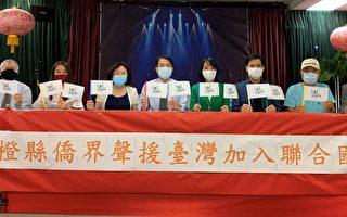 柑县7侨团发联合声明 挺台湾参与联合国