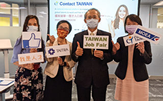 台灣經濟部舉辦2021年美國線上攬才活動