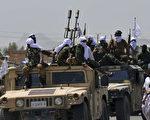 专家:中共对阿富汗的计划可能遭到挫败