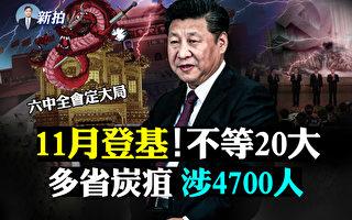 """【拍案惊奇】""""新文革""""风传 北京11月出大事?"""