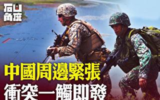 【有冇搞错】中国周边紧张 冲突一触即发