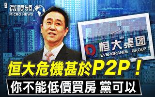 【微視頻】恆大危機甚於P2P 當局憂金融危機