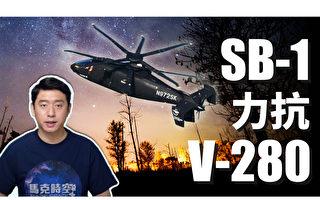 【馬克時空】SB-1力抗V-280 誰能獲選美軍未來直升機?