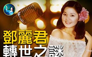 【未解之謎】 不懂中文 會唱中文歌 鄧麗君歸來?