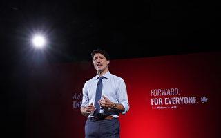 加拿大2021年大选 自由党出台竞选纲领